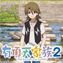 """The Eccentric Family 2"" Lives Foolishly Beginning in April of 2017"