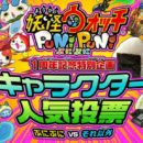 Yo-kai Watch Characters Lose Their Smartphone App Popularity Poll to 3 Trillion Yen