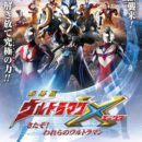 Ultraman Ginga S, Ultraman X Films List More U.S., Canadian Theatrical Screenings