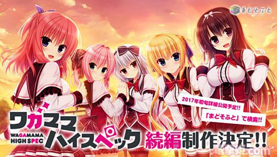 Wagamama High Spec Adult Visual Novel Gets Sequel
