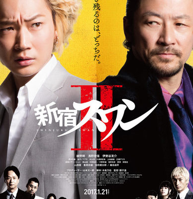 Shinjuku Swan II Live-Action Film Reveals 'Battle' TV Ad, New Poster