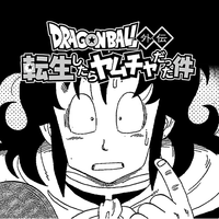 """""""Dragon Ball"""" Spin-Off Imagines a World Where Yamcha Totally Rules"""
