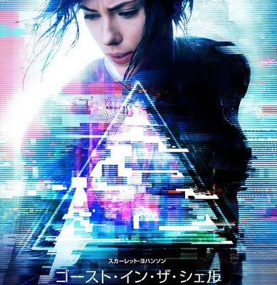 Live-Action Ghost in the Shell Film Unveils New Japanese Poster