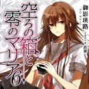 "Yen Press Licenses ""The Empty Box And The Zeroth Maria"" Light Novel"