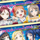 "It's Never Too Cold for ""Love Live! Sunshine!!"" Ice Cream"