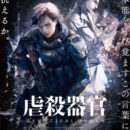 Genocidal Organ Anime Film Reveals New Visual, Teaser Video