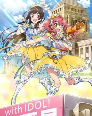 Crunchyroll Confirms Idol Incidents Anime's Streaming Premiere, Territories