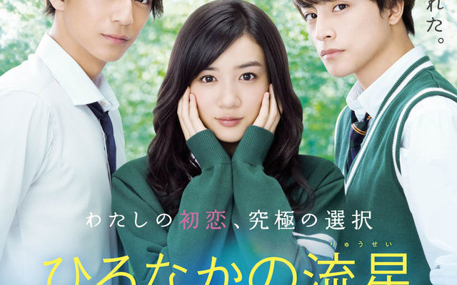 Live-Action Hirunaka no Ryūsei Film's Teaser Highlights Love Triangle