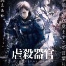 Genocidal Organ Anime Film's Video Shows Production Story