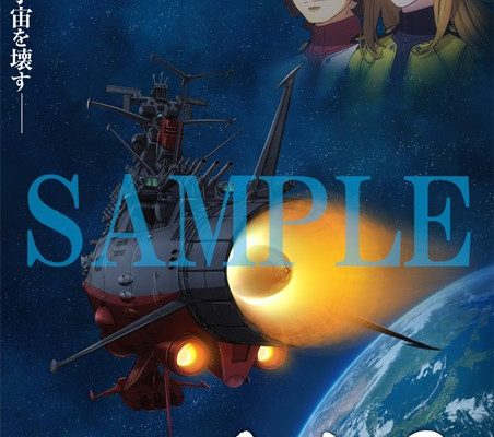 Space Battleship Yamato 2202 Pays Homage to 1978 Farewell Film in New Art