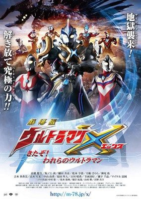 Ultraman Ginga S, Ultraman X Films Get U.S. Theatrical Screenings