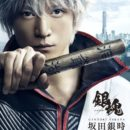 Live-Action Gintama Film's 1st Teaser Trailer Streamed