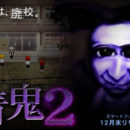 Ao Oni Horror Game Gets Smartphone Sequel This Month