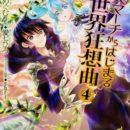 Death March to the Parallel World Rhapsody Light Novel Series Gets Anime