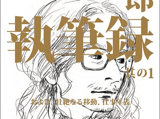 Shiro Sagisu to Release Compilation of Writings