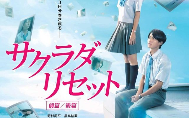 Live-Action Sakurada Reset Films' Trailer Reveals, Previews flumpool Theme Song