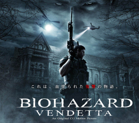 Resident Evil: Vendetta CG Film Shows Antagonist in New English-Dubbed Trailer