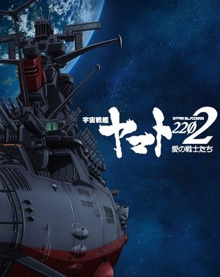 Space Battleship Yamato 2202 Anime Previews 1st Film in New Trailer