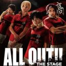 """Meet the Cast of """"ALL OUT!! THE STAGE"""" Coming in Spring"""