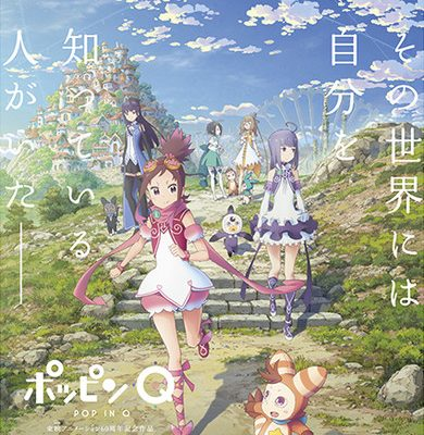 Popin Q Anime Film's 1st 16 Minutes Streamed