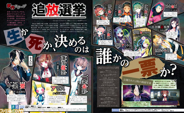 NIS Announces 'Exile Election' Game for PS4/PS Vita