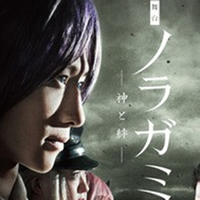 """New """"Noragami: Gods and Bonds"""" Visual Highlights Full Cast Behind Leads"""