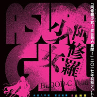 "All-New ""Blood-C"" Live-Action Film ""Asura Girl"" Slated for Fall 2017"