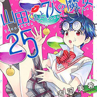 """Announcement Teased For """"Yamada-kun and the Seven Witches"""""""