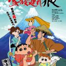 Crayon Shin-chan's 3rd Spinoff Anime Series Debuts on Amazon in February