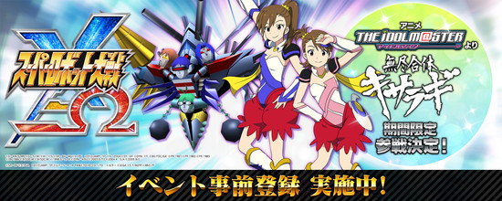 Super Robot Wars X-Ω Adds The [email protected]'s Mujin Gattai Kisaragi