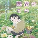 In This Corner of the World Anime Film Earns 1 Billion Yen