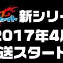 Future Card Buddyfight Gets New TV Anime in April