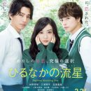 Live-Action Hirunaka no Ryūsei Film's Full Trailer Introduces Theme Song by Dream Ami