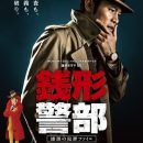 Live-Action Zenigata Keibu Project Unveils Poster Visual for WOWOW Series