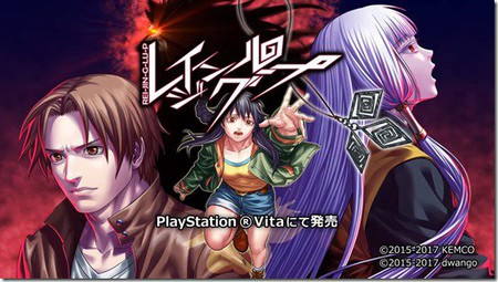 Kemco's Werewolf Horror Visual Novel App Rei-Jin-G-Lu-P Heads to PS Vita