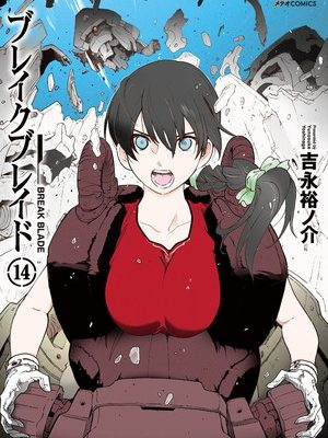 Broken Blade Robot Original Video Anime Cancelled