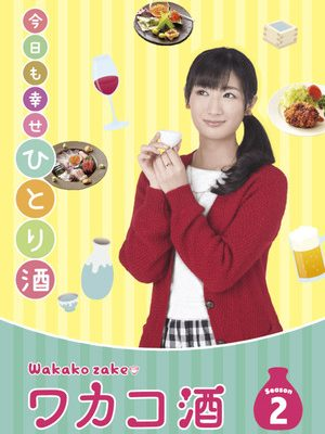 Wakako-zake Manga Gets 3rd Live-Action Series in April