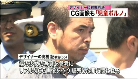Japan's 1st CG Child 'Pornography' Defendant Sentenced to 300,000-Yen Fine After Appeal