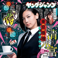"""Fumika Shimizu Shows Her Waitress Costume in """"Tokyo Ghoul"""" Live-Action Film"""