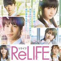 """ReLIFE"" Live-Action Film Trailer Posted for April 15 Release"