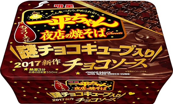 Chocolate Instant Noodles Celebrate Valentine's Day in Japan