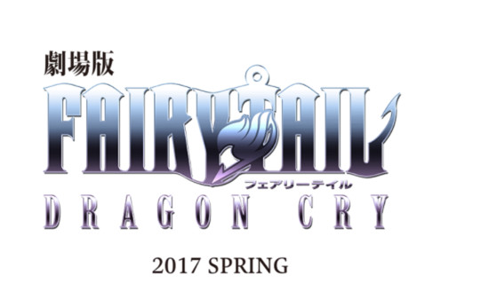 2nd Fairy Tail Anime Film Reveals Title, Spring 2017 Premiere