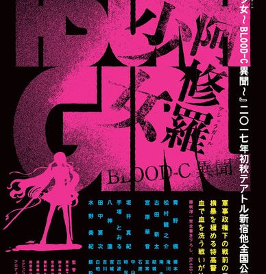 Blood-C Anime Gets Live-Action Film With New Story This Fall