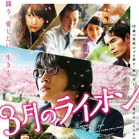 """March Comes in Like a Lion"" Live-Action Film New Trailer Featuring Two Theme Songs"