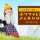 HY Band Performs Live-Action Hokusai to Meshi Saeareba Series' Theme Song