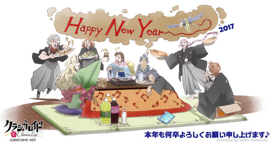 Happy New Year 2017 from the Anime World! - Part III