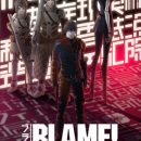 Blame! Gets Novel By Tow Ubukata, New Manga Adapting Upcoming Anime Film