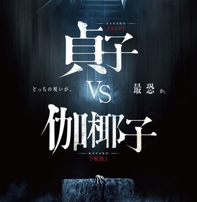 Sadako vs. Kayako Crossover Film's English-Subtitled Trailer Posted