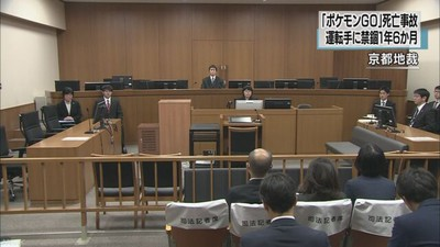 Kyoto Driver Who Played Pokémon Go Just Before Fatal Accident Found Guilty