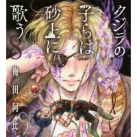 "Anime To Adapt Strange Shoujo Series ""Kujira no Kora wa Sajou ni Utau"""